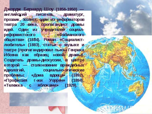 Джордж Бернард Шоу (1856-1950) — английский писатель, драматург, прозаик, эссеист, один из реформаторов театра 20 века, пропагандист драмы идей. Один из учредителей социал-реформистского «Фабианского общества» (1884). Роман «Социалист-любитель» (188…