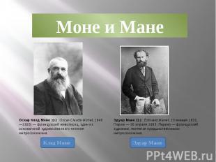 Моне и Мане Оскар Клод Моне (фр. Oscar-Claude Monet, 1840—1926) — французский жи
