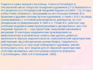 Родился в семье военного поселенца. Учился в Петербурге в Рисовальной школе Обще