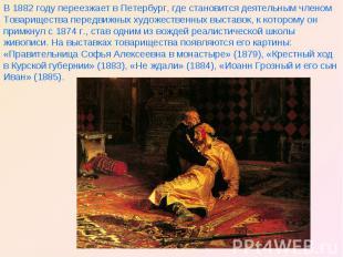 В 1882 году переезжает в Петербург, где становится деятельным членом Товариществ