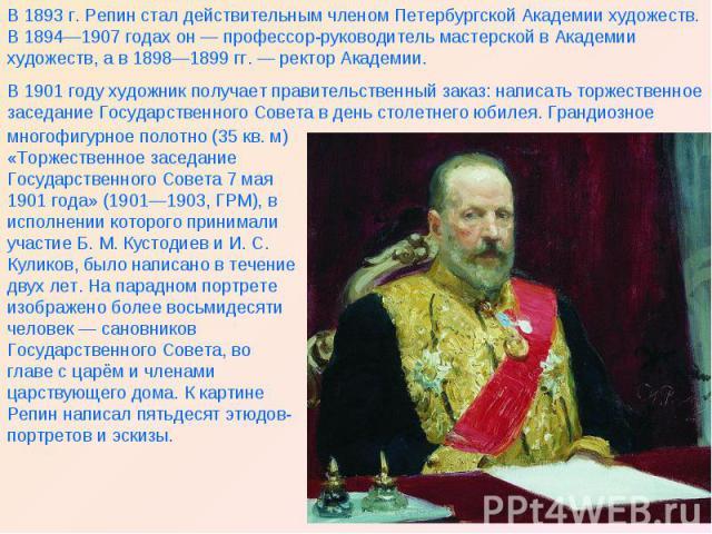 В 1893 г. Репин стал действительным членом Петербургской Академии художеств. В 1894—1907 годах он — профессор-руководитель мастерской в Академии художеств, а в 1898—1899 гг. — ректор Академии.В 1901 году художник получает правительственный заказ: на…