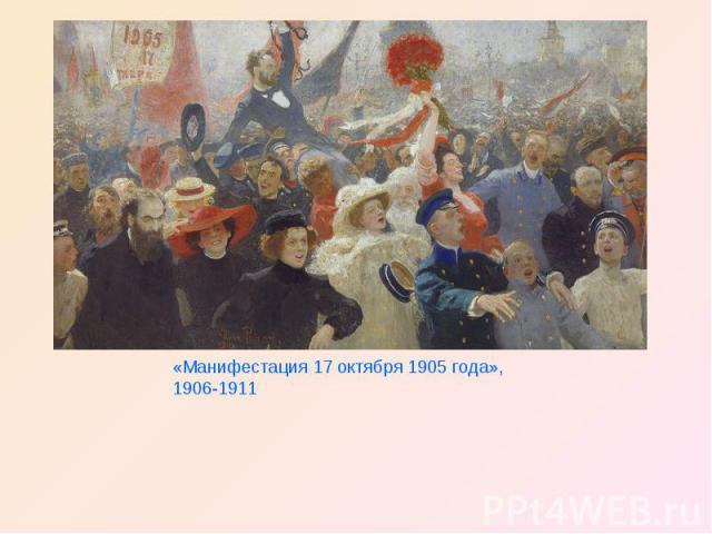 «Манифестация 17 октября 1905 года», 1906-1911
