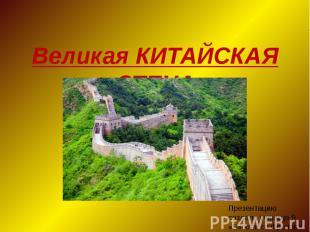Великая китайская стена Презентацию создала ученица 9 «Б» класса Фролова Ольга