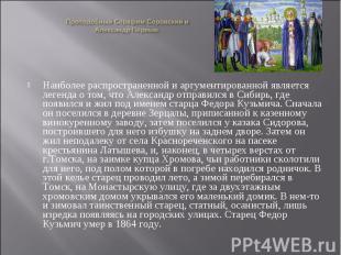 Преподобный Серафим Соровский и Александр Первый. Наиболее распространенной и ар