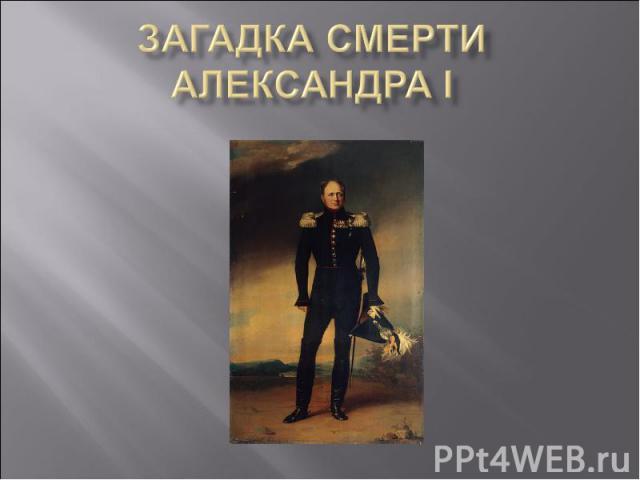 Загадка смерти Александра I