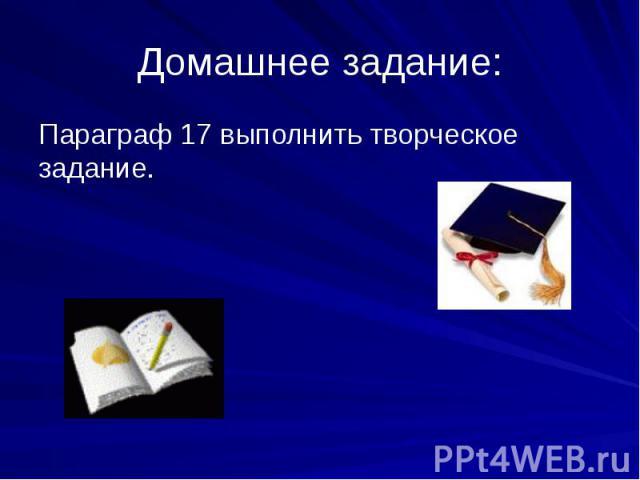Домашнее задание: Параграф 17 выполнить творческое задание.