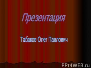 Табаков Олег Павлович Презентация