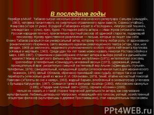 В последние годыПерейдя в МХАТ, Табаков сыграл несколько ролей классического реп