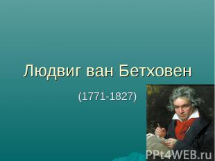 Людвиг ван Бетховен(1771-1827)