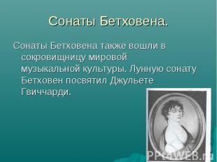 Сонаты Бетховена.Сонаты Бетховена также вошли в сокровищницу мировой музыкальной