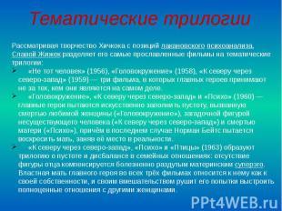 Рассматривая творчество Хичкока с позиций лакановского психоанализа, Славой Жиже