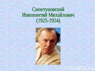 Смоктуновский Иннокентий Михайлович(1925-1924)