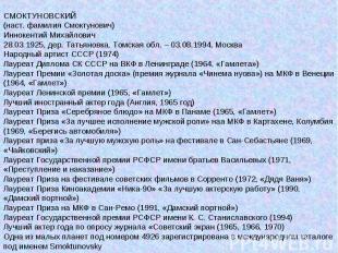 СМОКТУНОВСКИЙ (наст. фамилия Смоктунович)Иннокентий Михайлович28.03.1925, дер. Т