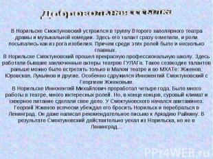 В Норильске Смоктуновский устроился в труппу Второго заполярного театра драмы и