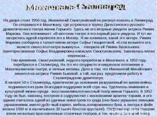 На дворе стоял 1950 год. Иннокентий Смоктуновский не рискнул поехать в Ленинград