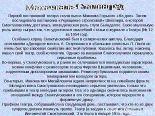 Первой постановкой театра стала пьеса Максима Горького «На дне». Затем последова