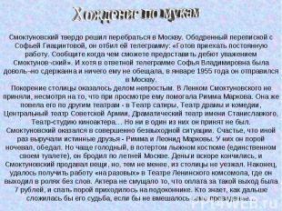 Смоктуновский твердо решил перебраться в Москву. Ободренный перепиской с Софьей