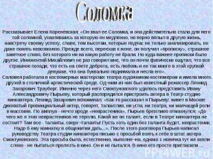 Рассказывает Елена Кореневская: «Он звал ее Соломка, и она действительно стала д