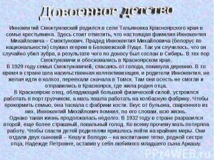 Иннокентий Смоктуновский родился в селе Татьяновка Красноярского края в семье кр