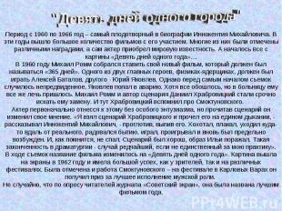 Период с 1960 по 1966 год – самый плодотворный в биографии Иннокентия Михайлович
