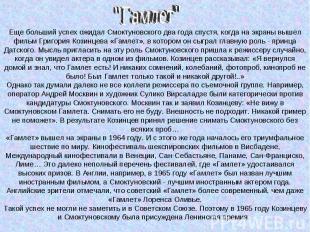 Еще больший успех ожидал Смоктуновского два года спустя, когда на экраны вышел ф
