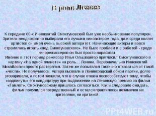 К середине 60-х Иннокентий Смоктуновский был уже необыкновенно популярен. Зрител