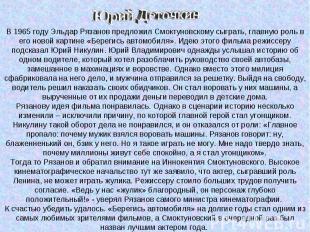 В 1965 году Эльдар Рязанов предложил Смоктуновскому сыграть, главную роль в его