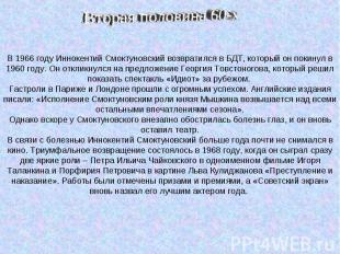 В 1966 году Иннокентий Смоктуновский возвратился в БДТ, который он покинул в 196