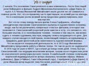С начала 70-х положение Смоктуновского в кино изменилось. После блестящей роли В