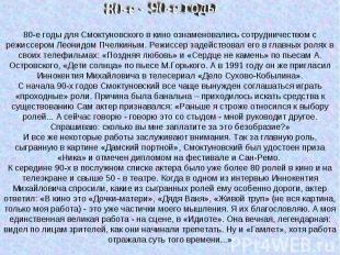 80-е годы для Смоктуновского в кино ознаменовались сотрудничеством с режиссером