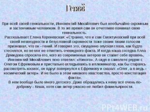 При всей своей гениальности, Иннокентий Михайлович был необычайно скромным и зас