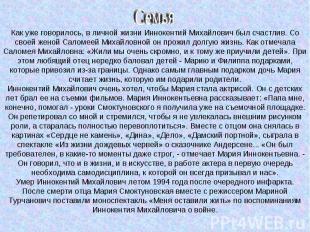 Как уже говорилось, в личной жизни Иннокентий Михайлович был счастлив. Со своей