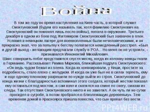 В том же году во время наступления на Киев часть, в которой служил Смоктуновский