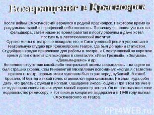 После войны Смоктуновский вернулся в родной Красноярск. Некоторое время он разду