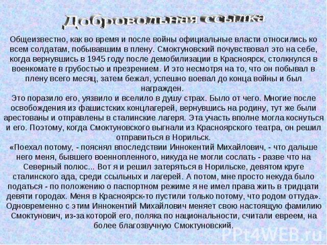 Общеизвестно, как во время и после войны официальные власти относились ко всем солдатам, побывавшим в плену. Смоктуновский почувствовал это на себе, когда вернувшись в 1945 году после демобилизации в Красноярск, столкнулся в военкомате в грубостью и…
