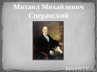 Михаил МихайловичСперанский