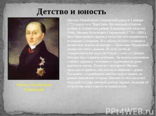 Детство и юность Михаил Михайлович Сперанский Михаил Михайлович Сперанский родил