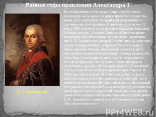 Ранние годы правления Александра I После коронации Александра Сперанский состави