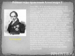 Ранние годы правления Александра I Летом 1801г. В.П.Кочубей взял Сперанского