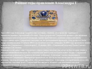 Ранние годы правления Александра I Так в 1803 году Александр I поручил ему соста