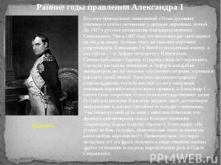 Ранние годы правления Александра I Его перу принадлежит знаменитый «Устав духовн