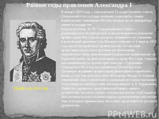 Ранние годы правления Александра I Профессор Фесслер В январе 1810 года, с учреж