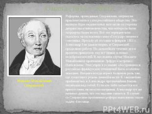 Опала (1812—1816) Михаил Михайлович Сперанский Реформы, проводимые Сперанским, з
