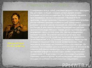 Опала (1812—1816) Шведский барон Густав Армфельд Сговорившись между собой, участ