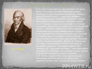 Опала (1812—1816) Д.П.Рунич В их глазах Сперанский был «преступником». Во врем