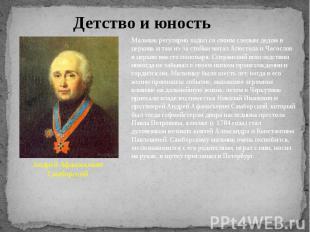 Детство и юность Андрей Афанасьевич Самборский Мальчик регулярно ходил со своим
