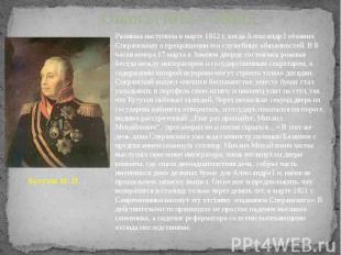 Опала (1812—1816) Развязка наступила в марте 1812г, когда Александр I объявил С