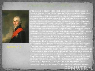 Опала (1812—1816) Аракчеев А. А. Отправляясь в ссылку, он не знал, какой пригово