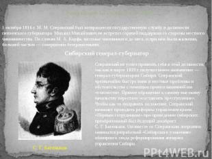 Возвращение на службу (1816—1839) 1 октября 1816г. М.М.Сперанский был возвращ