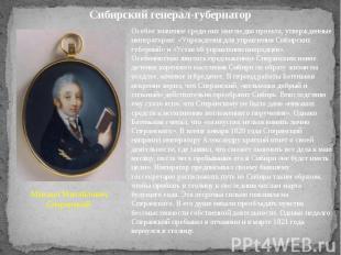 Сибирский генерал-губернатор Особое значение среди них имели два проекта, утверж
